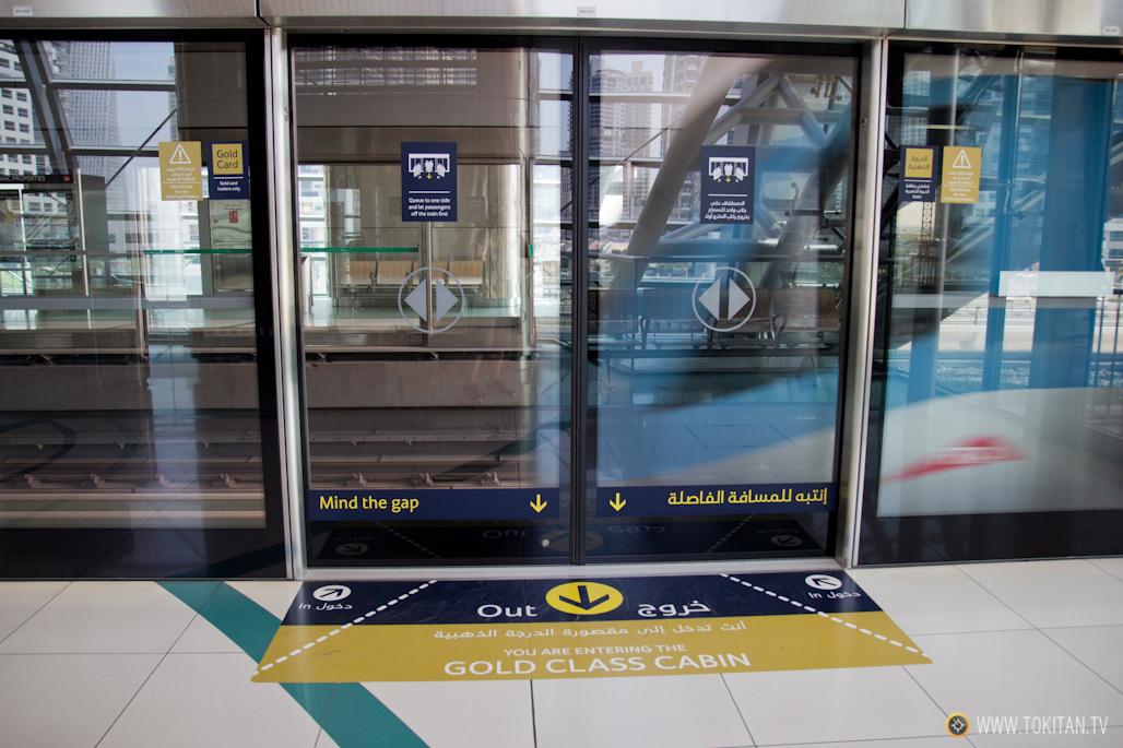 Acceso al vagón de primera clase del metro de Dubai.